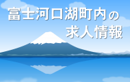 富士河口湖町の求人情報