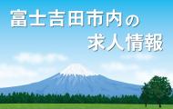 富士吉田の求人情報