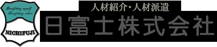 日富士株式会社