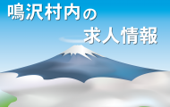 鳴沢村の求人情報