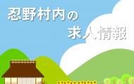 忍野村の求人情報