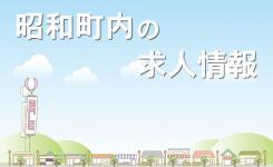 昭和町の求人情報
